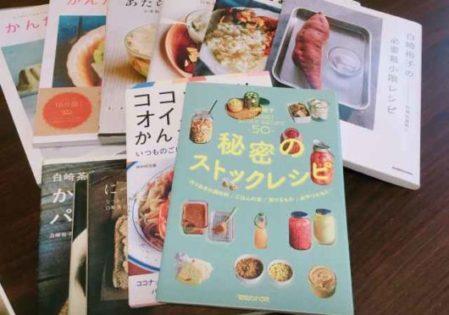 白崎裕子レシピ本