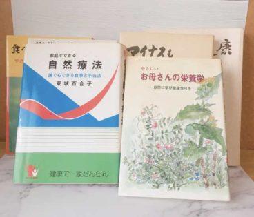 自然療法の本
